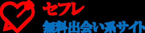 セフレ出会い!無料出会い系サイト